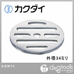 カクダイ(KAKUDAI) 丸目皿アミ 外径34ミリ 0400-34