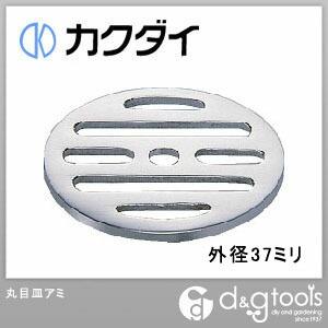 カクダイ(KAKUDAI) 丸目皿アミ 外径37ミリ 0400-37