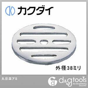 カクダイ(KAKUDAI) 丸目皿アミ 外径38ミリ 0400-38