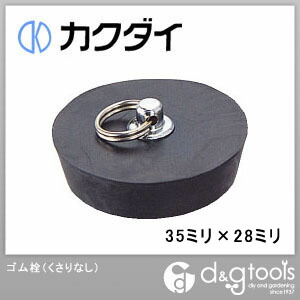 カクダイ(KAKUDAI) ゴム栓(くさりなし) 35ミリ×28ミリ 0409-35×28