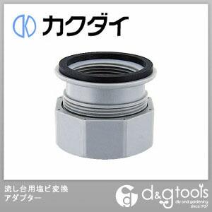 カクダイ(KAKUDAI) 流し台用塩ビ変換アダプター 0415