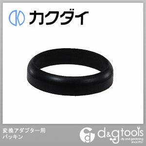 カクダイ(KAKUDAI) 変換アダプター用パッキン 0415-1