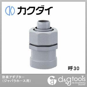 カクダイ(KAKUDAI) 防臭アダプター(ジャバラホース用) 呼30 0418-30