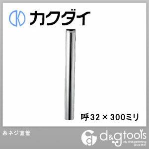 糸ネジ直管  呼32×300ミリ 0433-32×300