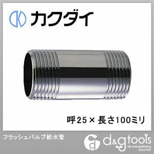 カクダイ(KAKUDAI) フラッシュバルブ給水管 呼25×長さ100ミリ 0467-25×100