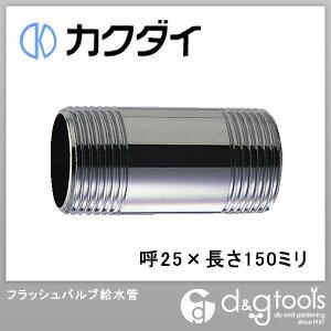 カクダイ(KAKUDAI) フラッシュバルブ給水管 呼25×長さ150ミリ 0467-25×150