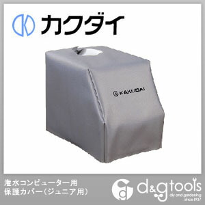 カクダイ(KAKUDAI) 潅水コンピューター用保護カバー(ジュニア用) 0532 植物 水やり 旅行 自動みずやり