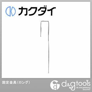 カクダイ(KAKUDAI) 固定金具(ロング) 0539B