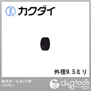 カクダイ(KAKUDAI) 単式ボールタップ弁パッキン 外径9.5ミリ 0617-13