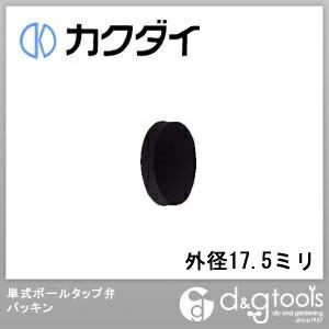 カクダイ(KAKUDAI) 単式ボールタップ弁パッキン 外径17.5ミリ 0617-25