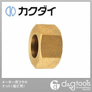カクダイ(KAKUDAI) メーター用フクロナット(塩ビ用) 0666-13