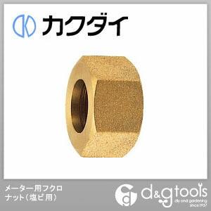 カクダイ(KAKUDAI) メーター用フクロナット(塩ビ用) 0666-20