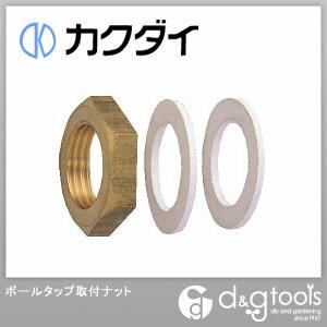 カクダイ(KAKUDAI) ボールタップ取付ナット 0669-10
