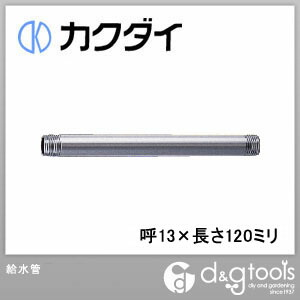 カクダイ(KAKUDAI) 給水管 呼13×長さ120ミリ 0710-13×120
