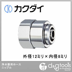 カクダイ(KAKUDAI) 浄水器用ホースニップル 外径12ミリ×内径8ミリ 070-901