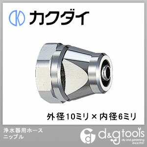 カクダイ(KAKUDAI) 浄水器用ホースニップル 外径10ミリ×内径6ミリ 070-900