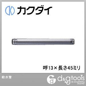 給水管  呼13×長さ45ミリ 0710-13×45