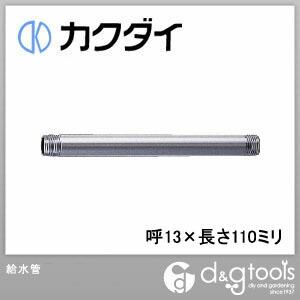 カクダイ(KAKUDAI) 給水管 呼13×長さ110ミリ 0710-13×110