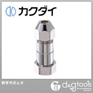 カクダイ(KAKUDAI) 銅管用逆止弁 0723-8