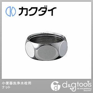 カクダイ(KAKUDAI) 小便器洗浄水栓用ナット 0727