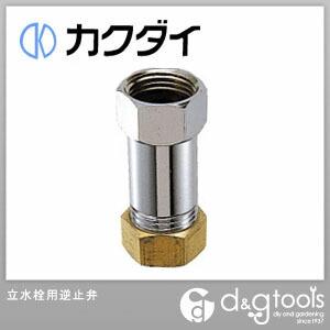 立水栓用逆止弁   0728