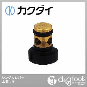 カクダイ(KAKUDAI) シングルレバー上部コマ 073-200
