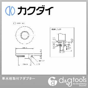 カクダイ(KAKUDAI) 単水栓取付アダプター 107-811
