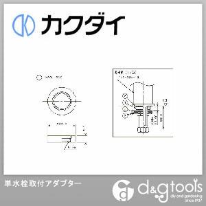 カクダイ(KAKUDAI) 単水栓取付アダプター 107-812