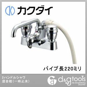 カクダイ(KAKUDAI) 2ハンドルシャワ混合栓(一時止水)(混合水栓) パイプ長220ミリ 152-204