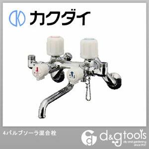 カクダイ(KAKUDAI) 4バルブソーラ混合栓(混合水栓) 1099
