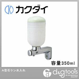 カクダイ(KAKUDAI) A型石ケン水入れ 容量350ml 2057M