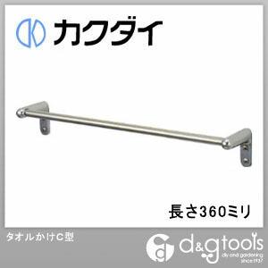 カクダイ(KAKUDAI) タオルかけC型 長さ360ミリ 2062-360