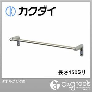 カクダイ/KAKUDAI タオルかけC型 長さ450ミリ 2062-450