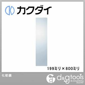 カクダイ(KAKUDAI) 化粧鏡 199ミリ×800ミリ 207-500