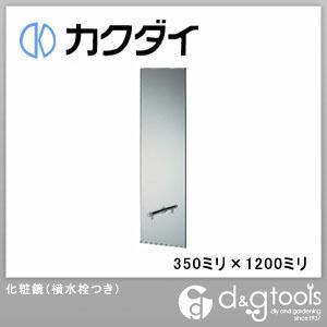 カクダイ(KAKUDAI) 化粧鏡(横水栓つき) 350ミリ×1200ミリ 207-550