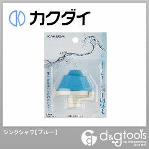 カクダイ(KAKUDAI) シンクシャワ ブルー 2108B