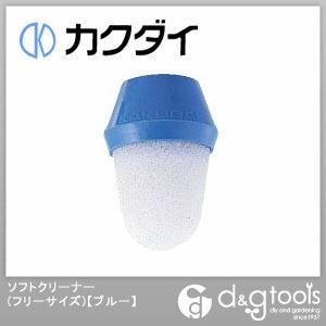 カクダイ(KAKUDAI) ソフトクリーナー ブルー フリー 2117B