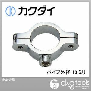カクダイ(KAKUDAI) 止め金具 パイプ外径13ミリ 2211-13
