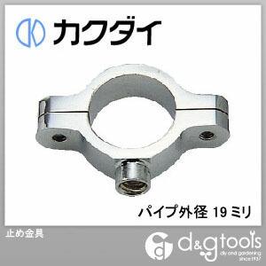 カクダイ(KAKUDAI) 止め金具 パイプ外径19ミリ 2211-19