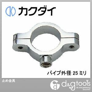 カクダイ(KAKUDAI) 止め金具 パイプ外径25ミリ 2211-25
