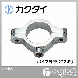 カクダイ(KAKUDAI) 止め金具 パイプ外径27.2ミリ 2211-27.2