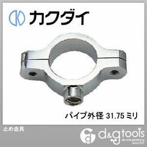 カクダイ(KAKUDAI) 止め金具 パイプ外径31.75ミリ 2211-31.75