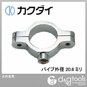 カクダイ(KAKUDAI) 止め金具 パイプ外径20.6ミリ 2211-20.6