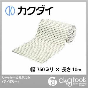 カクダイ(KAKUDAI) シャッター式風呂フタ アイボリー 幅750ミリ×長さ10m 2490C-750×10