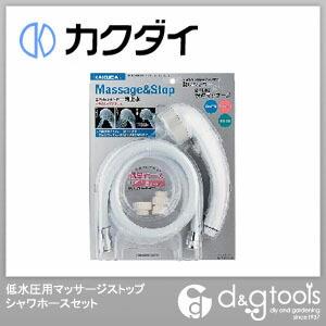 カクダイ(KAKUDAI) 低水圧用マッサージストップシャワホースセット(シャワーヘッド) 351-108