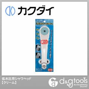 カクダイ(KAKUDAI) 低水圧用シャワヘッド(シャワーヘッド) クリーム 356-200-C