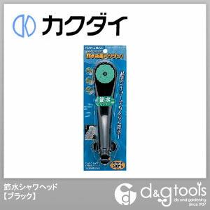 カクダイ(KAKUDAI) 節水シャワヘッド(シャワーヘッド) ブラック 356-400-D