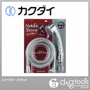 カクダイ(KAKUDAI) シャワーホースセット 366-605