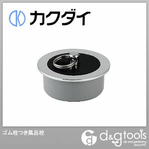 カクダイ(KAKUDAI) ゴム栓つき風呂栓 4120-75