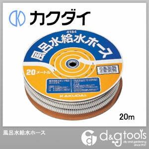 カクダイ(KAKUDAI) 風呂水給水ホース 20m巻 4184